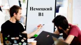 Немецкий b1. Подборка полезных статей onlinedeutsch.ru