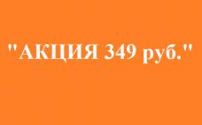 """""""Акция 349 руб."""""""