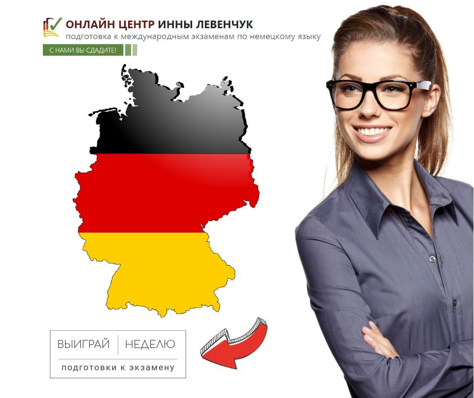 Как готовиться успешно для экзамена в2 на немецкому отзывы