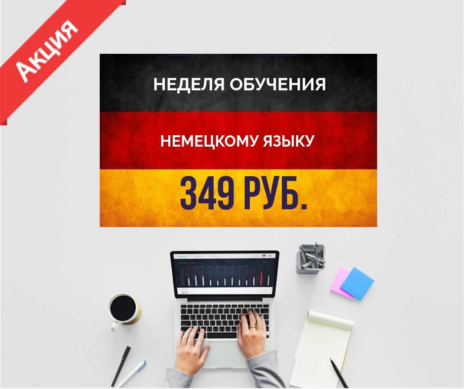 онлайн подготовка к экзамену по немецкому языку