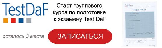 картинка тест даф онлайн подготовка к экзамену