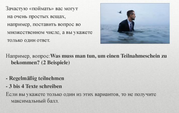 пример задания по аудированию экзамена Test Daf (Тест Даф) по немецкому языку