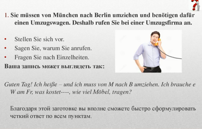 картинка пример задания по устной части экзамена Test Daf (Тест Даф) по немецкому языку