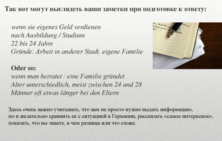 картинка пример заметок по устной части экзамена Test Daf (Тест Даф) по немецкому языку