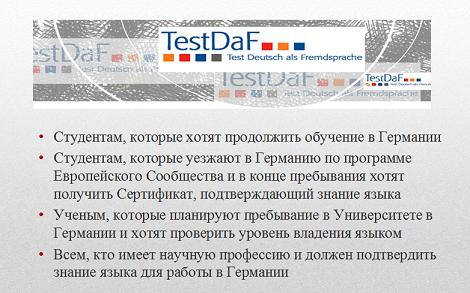 картинка кому необходимо сдавать Тест Даф (TestDaf) по немецкому языку