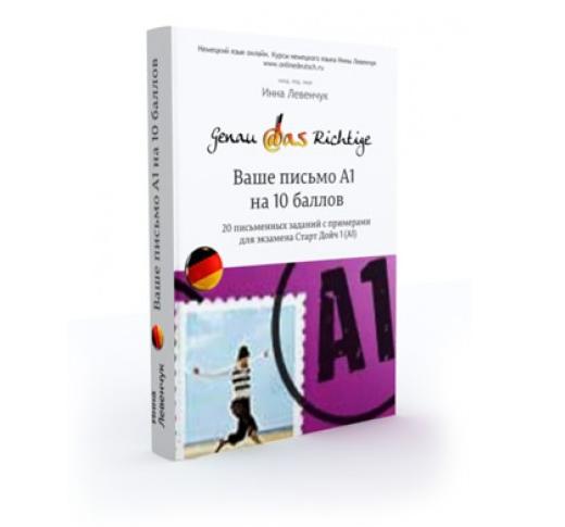 """картинка учебник немецкого языка """"Ваше письмо А1 на 10 баллов"""""""